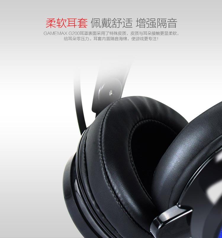 G200电竞耳机详情页中文_06.jpg