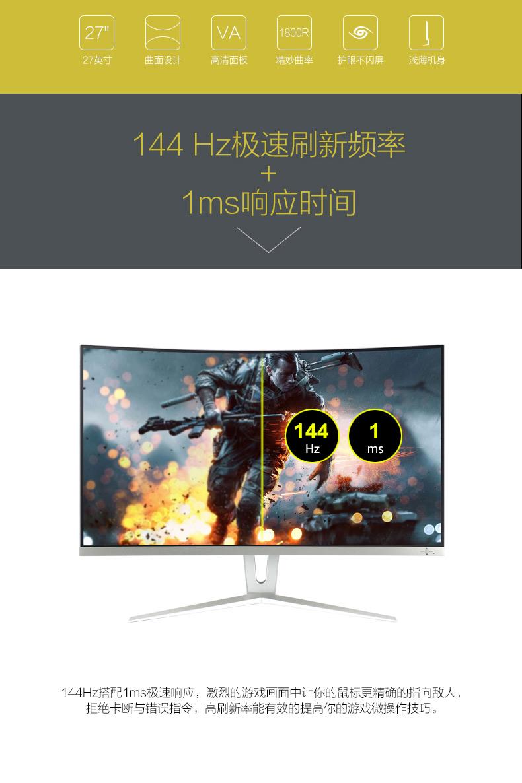 27寸曲面显示器详情-白色-中文_02.jpg