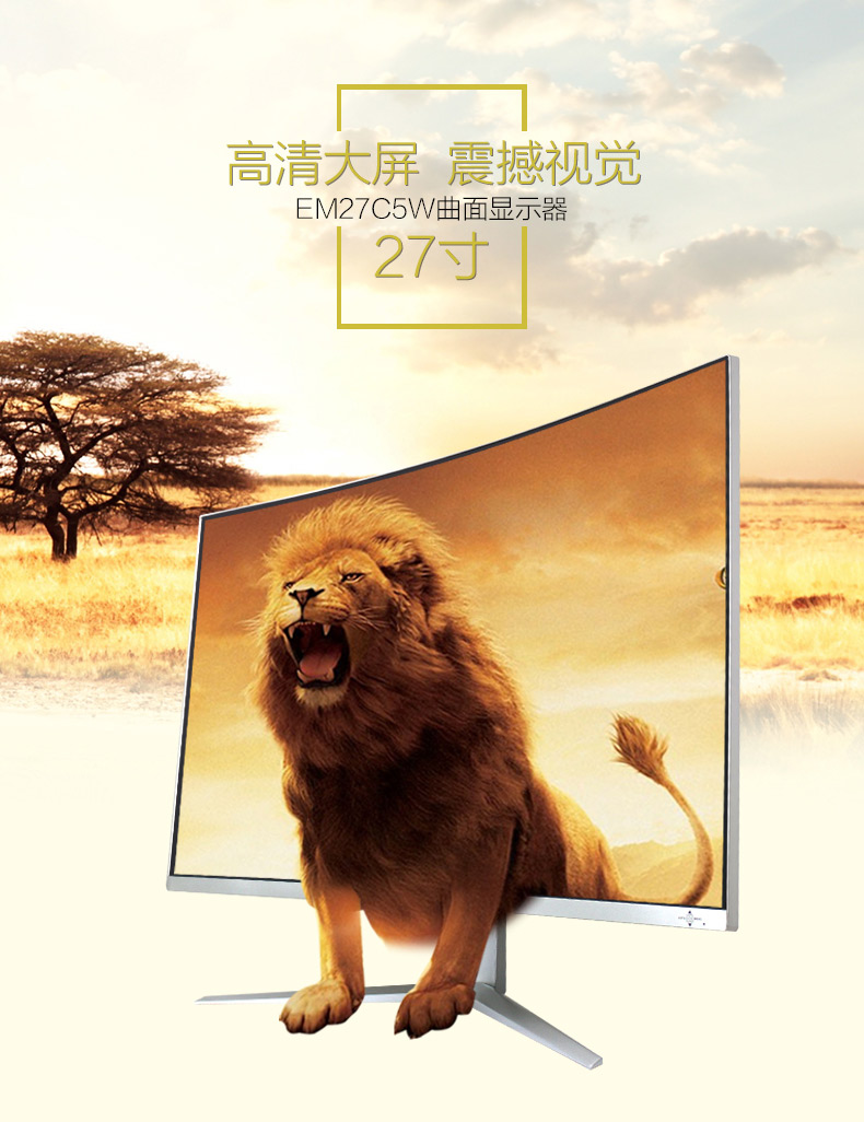 27寸曲面显示器详情-白色-中文_01.jpg