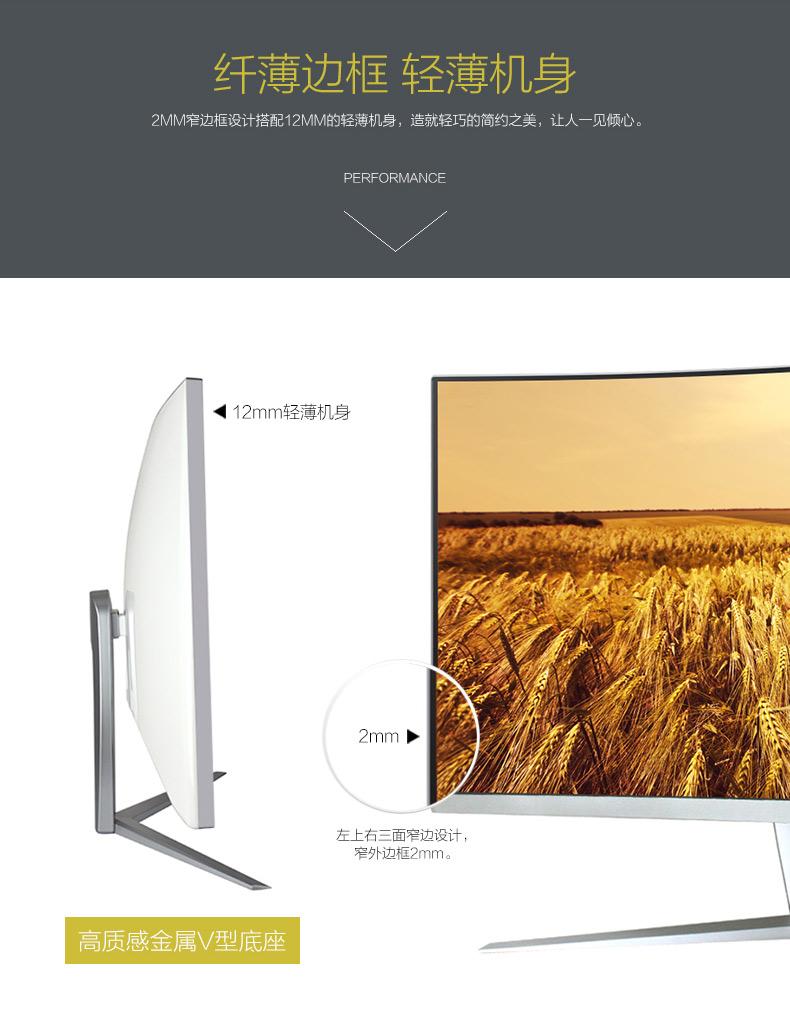 27寸曲面显示器详情-白色-中文_04.jpg