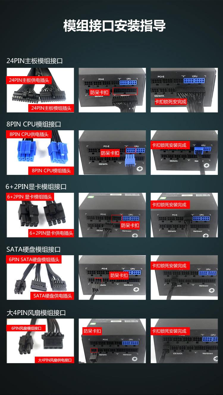 800W-RGB电源手动版详情页_08.jpg