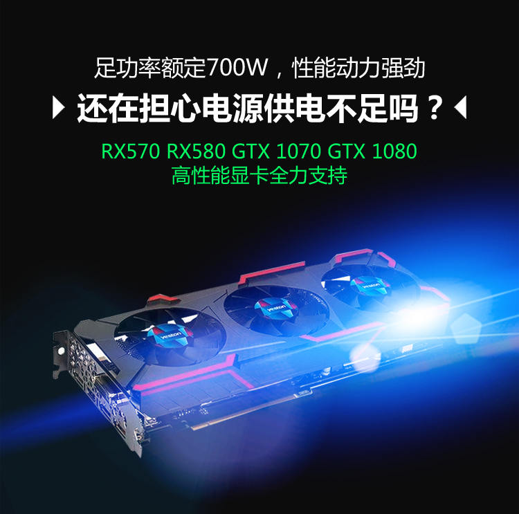 700W-RGB电源手动版详情页_04.jpg