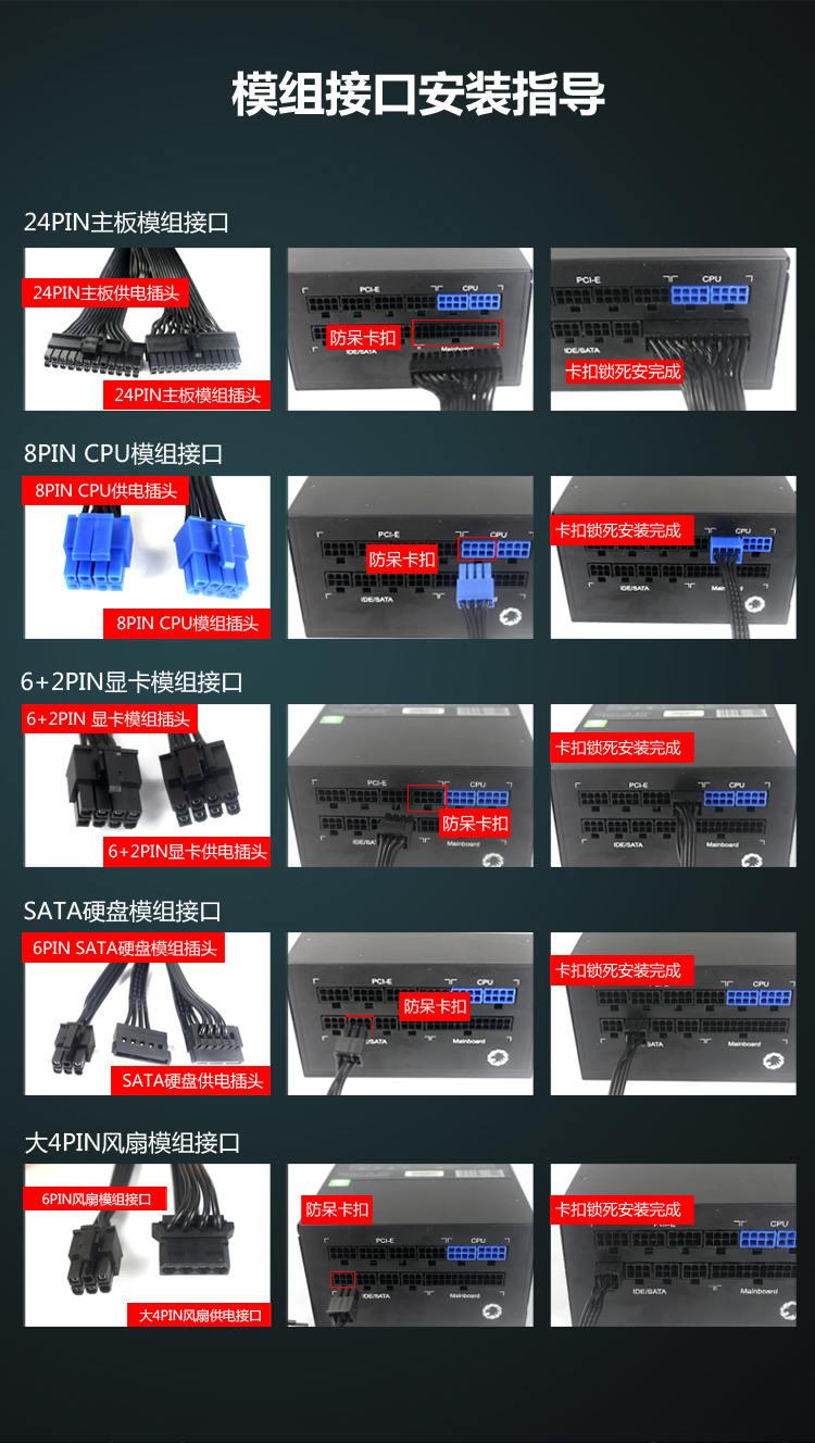 700W-RGB电源手动版详情页_07.jpg