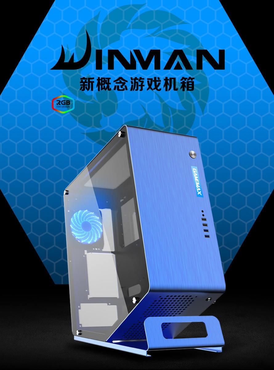 WinMan-蓝色-_01.jpg