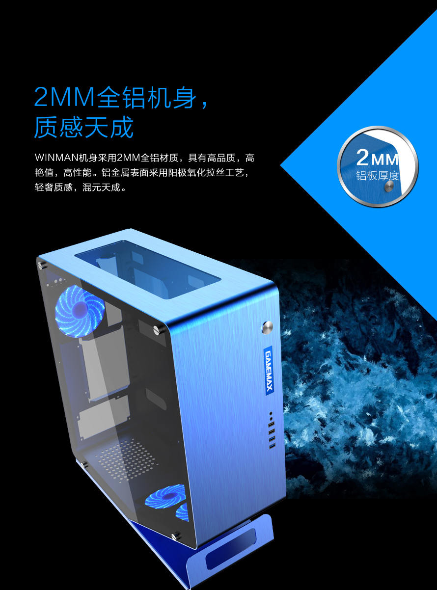 WinMan-蓝色-_03.jpg