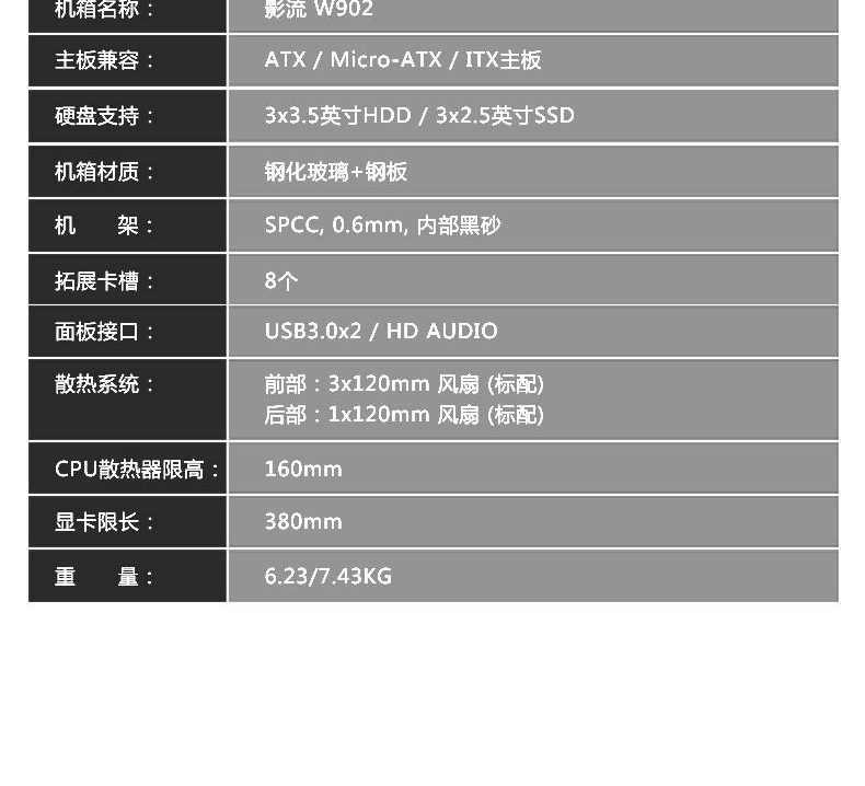 影流790-京东_14.jpg